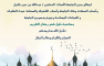 Public Relations and Media Department Congratulates you on the Advent of the Holy Month of Ramadan