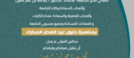 UQU President, PR Dept Hold Annual Eid Greeting Ceremony