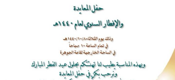 The Public Relations and Media Department at the Female Section Invites You to Participate in the Annual Greeting Ceremony