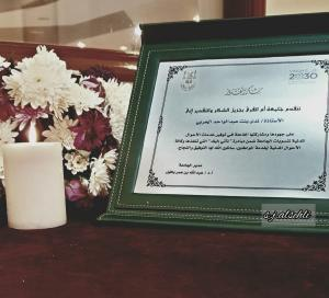 The Department of Public Relations and Media Participates in Honoring the Female Affiliates of the Civil Affairs Office