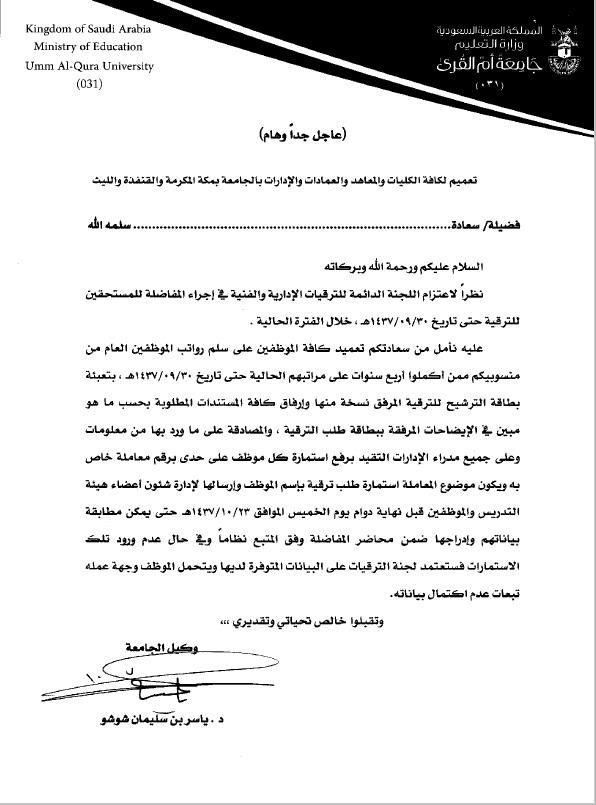 تعميم بشأن ترقيات الموظفين وكالة الجامعة جامعة أم القرى