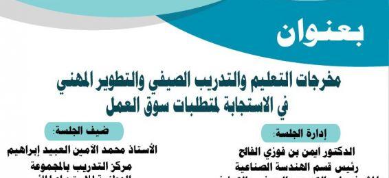 College of Engineering in Al-Qunfudhah Holds the Second Episode of 'Spotlights on Industrial Engineering' Series