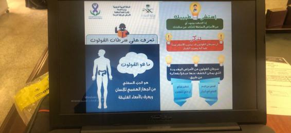 كلية الطب بالقنفذة (شطر الطالبات) تقيم محاضرة توعوية عن سرطان القولون