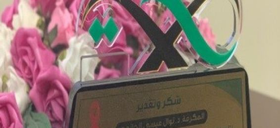 Honoring the Vice Dean of the College of Medicine in Al-Qunfudhah (Female Section)