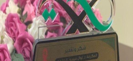 تكريم كلية الطب بالقنفذة متمثلة في وكيلة الكلية بشطر الطالبات