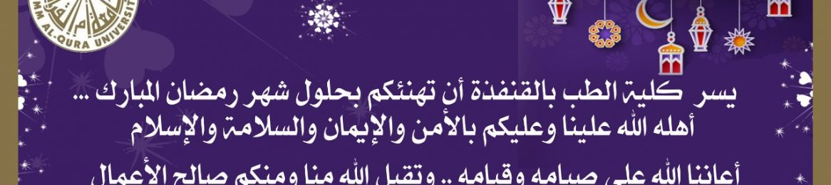 The College of Medicine in Al-Qunfudhah Congratulates You on the Advent of the Blessed Month of Ramadan