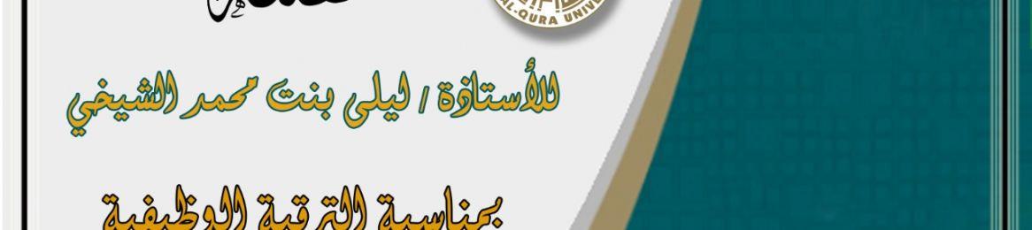The College of Medicine Congratulates Ms. Laila Al-Sheikhi on Her Promotion