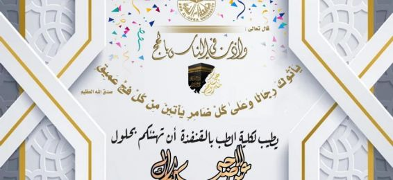 The College of Medicine in Al-Qunfudhah Extends Greetings on the Advent of Eid Al-Adha