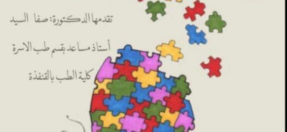 """The College of Medicine in Al-Qunfudhah Holds a Virtual Seminar on """"Autism Spectrum Disorder"""""""