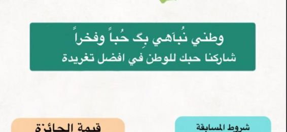 On the Occasion of the 91st Saudi National Day: An Invitation to Participate in the Competition for the Best Tweet