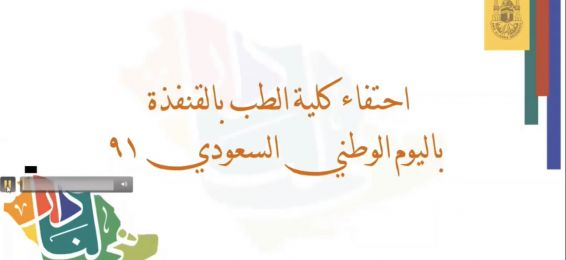 """College of Medicine in Al-Qunfudhah Celebrates the 91st National Day under the Slogan """"It Is Our Homeland"""""""