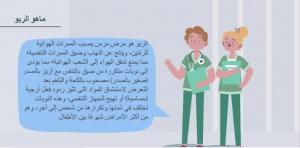 كلية الطب بالقنفذة تقيم ندوة طبية افتراضية حول مرض الربو خلال جائحة كورونا