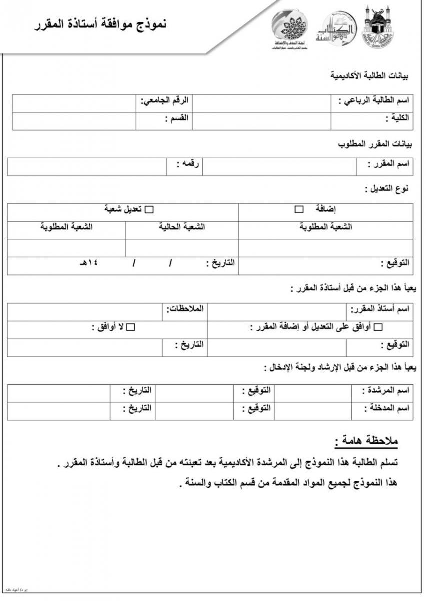 آلية الحذف والإضافة بموافقة القسم شطر الطالبات الكتاب والسنة كلية الدعوة وأصول الدين جامعة أم القرى