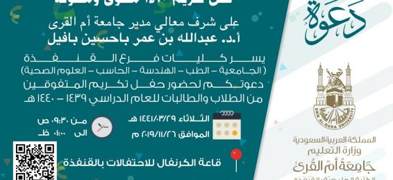 دعوة لحضور حفل تكريم المتفوقين والمتفوقات على شرف معالي مدير الجامعة