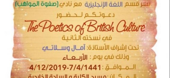 A Training Course Entitled: 'The Poetics of the British Culture' Under the Supervision of Ms. Amal Al-Waslati