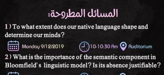 A Series of Debates on Linguistic Issues