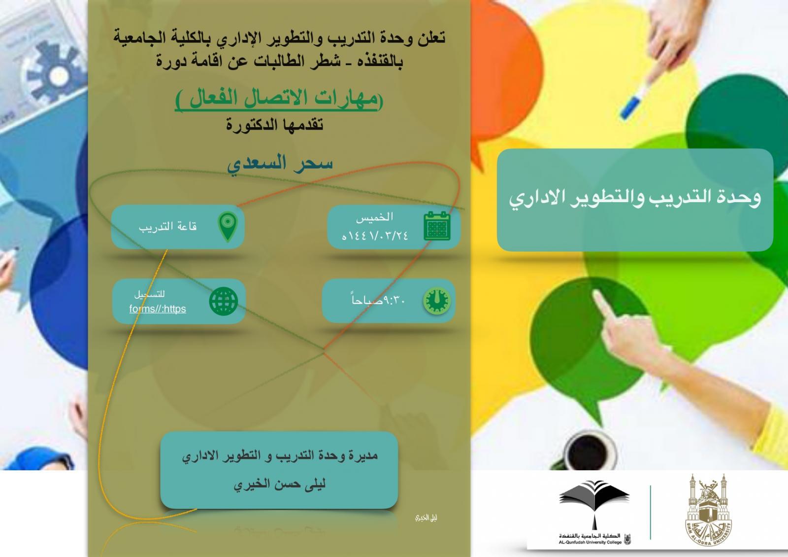 إعلان عن دورة مهارات الاتصال الفعال الكلية الجامعية بالقنفذة جامعة أم القرى