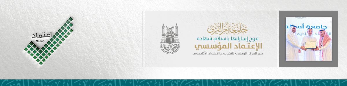 الاعتماد المؤسسي لجامعة أم القرى
