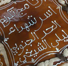 Faculté Universitaires à al-Qunfudha honore les familles des martyrs