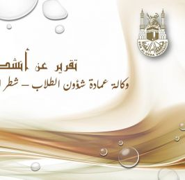 Rapport sur les activités du vice-décanat pour les affaires des étudiants -section des étudiantes à al-Qunfudha