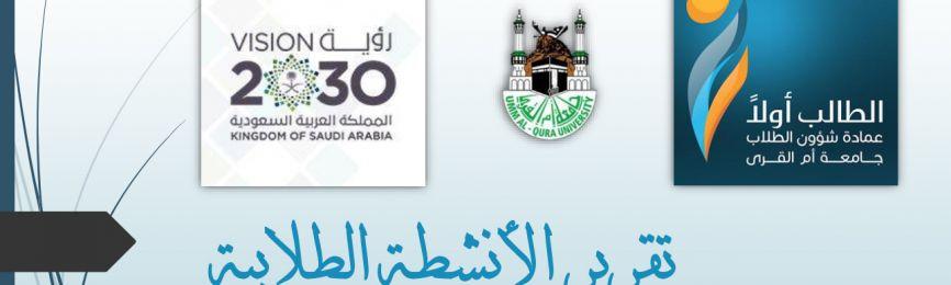 فعاليات نوادي الأنشطة الطلابية بالكلية الجامعية بالقنفذة شطر الطالبات