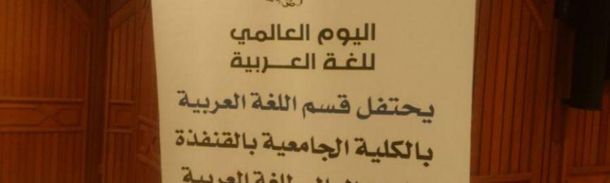 قسم اللغة العربية يحتفي باليوم العالمي للغة العربية