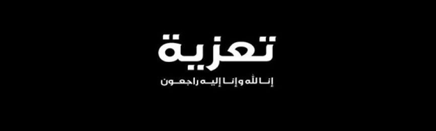 تعزية للدكتور محمد الماحي بقسم اللغة الإنجليزية في وفاة والده