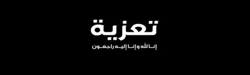 تعزية لسعادة الدكتور حسين الناشري رئيس قسم الرياضيات لوفاة ابنه