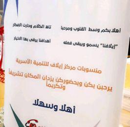 Section des étudiantes au Collège Universitaire à al-Qunfudha organise une conférence sous l'intitulé: Eilaf, histoire et réalisation