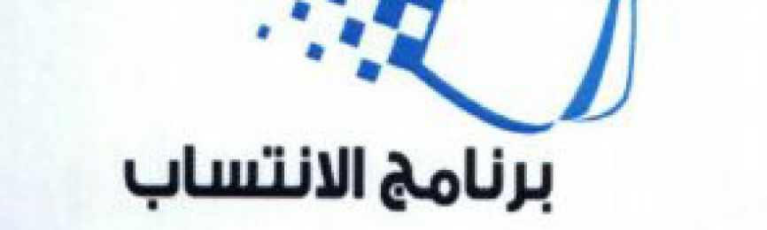 Bureau d'affiliation à distance au Collège Universitaire à al-Qunfudha annonce le calendrier des examens du second trimestre 1438-1439 de l'hégire