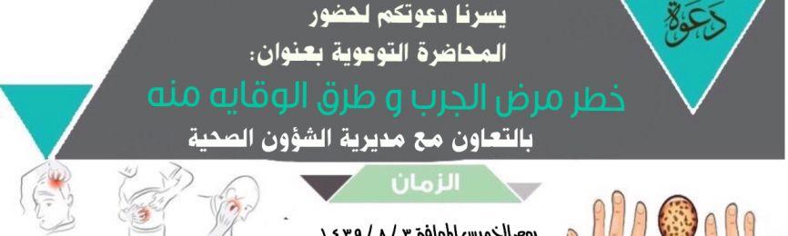 Collège Universitaire à al-Qunfudha organise un séminaire intitulé: La gale... ses raisons, la prévention et le traitement