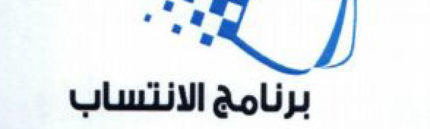 Second Semester Alternative Exams Schedule for Al-Qunfudhah University College's Affiliation Program Announced