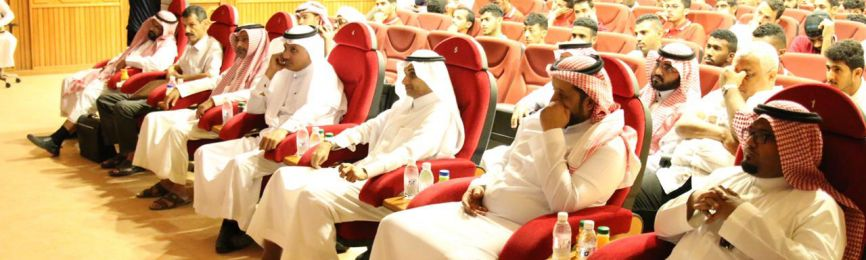 Al-Qunfudhah University College Holds a Seminar: Your Way to Happiness in the University Life