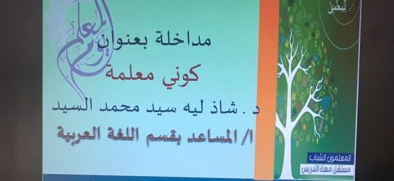 World Teachers' Day: Participation of Al-Qunfudhah University College in an Event Held at the Public Education Sector in the Governorate