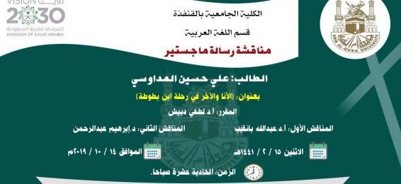 Defense of a Master's Thesis at the Department of Arabic Language - Al-Qunfudhah University College