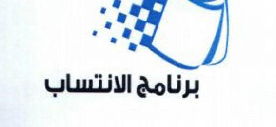 مكتب الانتساب يعلن جدول اللقاءات التعريفية للفصل الدراسي الأول لعام 1441 هـ