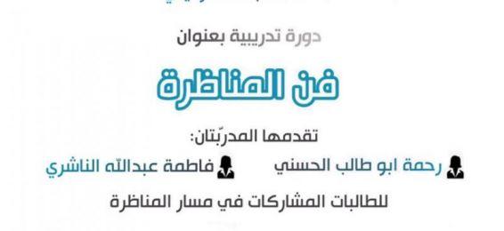 تقرير عن أنشطة وفعاليات الأندية الطلابية بوكالة عمادة شؤون الطلاب - شطر الطالبات