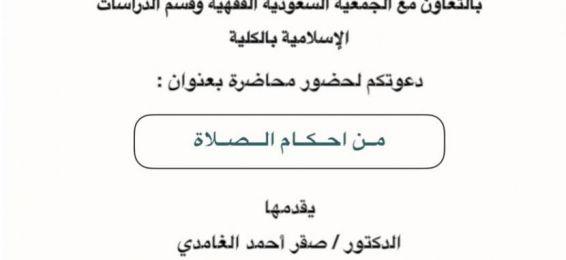 محاضرة بعنوان (أحكام الصلاة) للدكتور صقر الغامدي