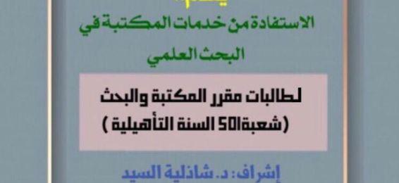 أنشطة مكتبة الكلية الجامعية - شطر الطالبات