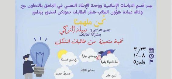 وحدة الإرشاد وقسم الدراسات الإسلامية بالقنفذة يقيمان برنامج (كن ملهماً)