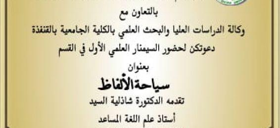 دعوة من قسم اللغة العربية لحضور السيمنار العلمي بعنوان (سياحة الألفاظ)