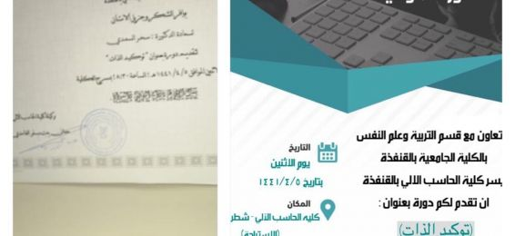 Department of Education and Psychology in Al-Qunfudhah Holds a Course Entitled: 'Self-Affirmation'
