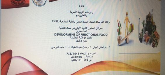 The Department of Family Education at Al-Qunfudhah University College Invites You to Attend a Seminar on Nutrition