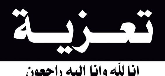 Heartfelt Condolences to Her Excellency Dr. Sharifah Eissa Al-Hazimi on the Death of Her Nephew