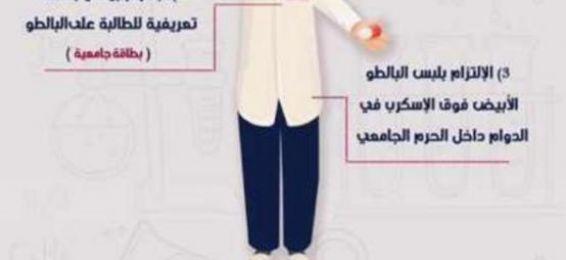 تعلن وكالة عمادة شؤون الطلاب عن ضوابط الزي الرسمي لطالبات الأقسام العلمية