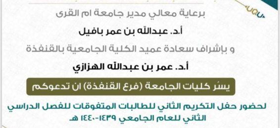 دعوة لحضور حفل التكريم الثاني للطالبات المتفوقات للعام الجامعي 1439 - 1440هـ