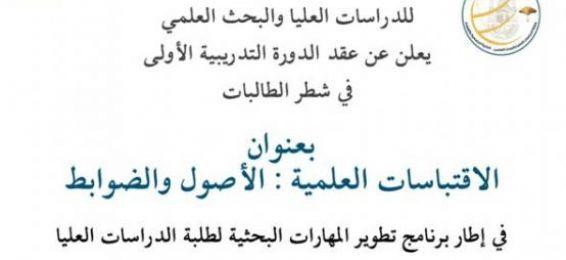 قسم اللغة العربية بالقنفذة يعلن عن عقد الدورة التدريبية الأولى بشطر الطالبات