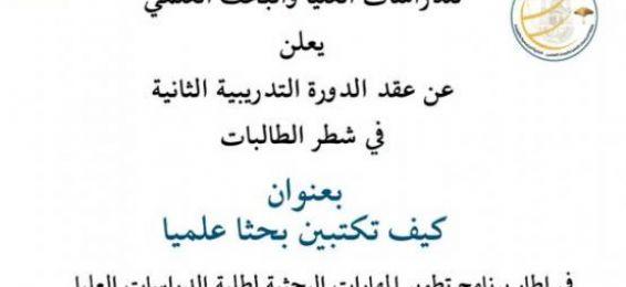 قسم اللغة العربية بالقنفذة يعلن عن عقد الدورة التدريبية الثانية بشطر الطالبات