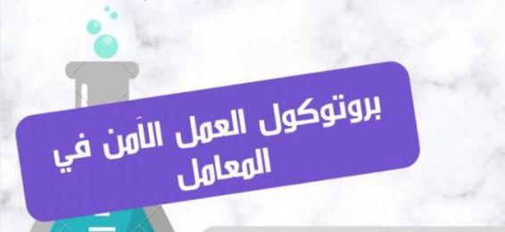 دعوة لحضور ورشة عمل بعنوان (بروتوكول العمل الآمن  في المعامل) بشطر الطالبات