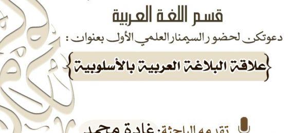السيمنار العلمي الأول لطالبات الماجستير في قسم اللغة العربية بعنوان:(علاقة البلاغة العربية بالأسلوبية)